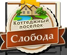 Коттеджный поселок «Слобода»